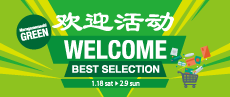 Welcome Best Selection 2020